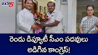కర్ణాటక సీఎంగా రేపు కుమారస్వామి ప్రమాణస్వీకారం..! | Kumaraswamy Rahul Gandhi Meet Updates