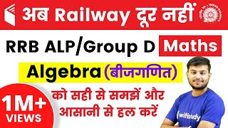 5:00 PM RRB ALP/GroupD IMaths by Sahil Sir | Algebra |अबRailway दूर नहीं I Day#14