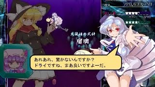 「東方桃源宮 ~ Riverbed Soul Saver」 PHANTASM STAGE