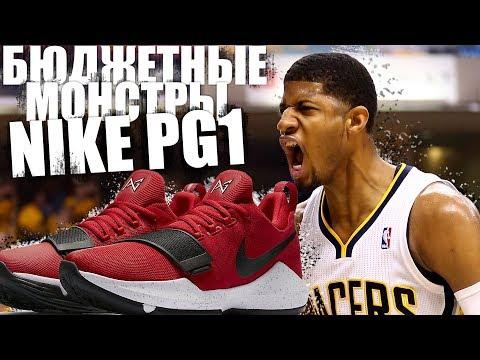 Обзор кроссовок Nike PG 1