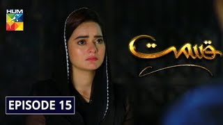 Qismat Episode 15 HUM TV Drama 8 December 2019