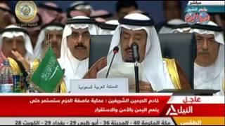 خادم الحرمين الشريفين ..نواجة فئة محدودة فى اليمن حاولت الاعتلاء على السلطة بقوة السلاح