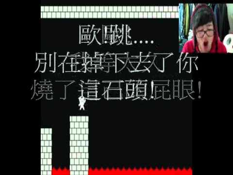 外國人玩史上最難的馬利貓~第五集 最終回