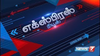 Express news @ 1.00 p.m.   10.10.2017   News7 Tamil