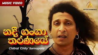 download lagu Nadee Ganga Tharanaye - Chitral 'chity' Somapala - Mentertainments gratis