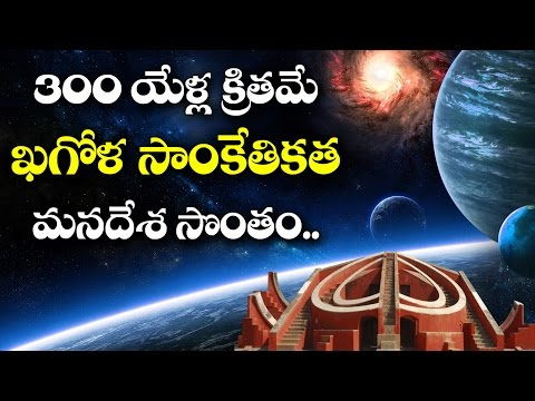 Most Amazing Facts about Indian astronomy Technology | Jantar Mantar | unknown facts telugu