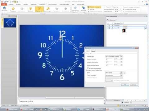 Как создать таймер для powerpoint