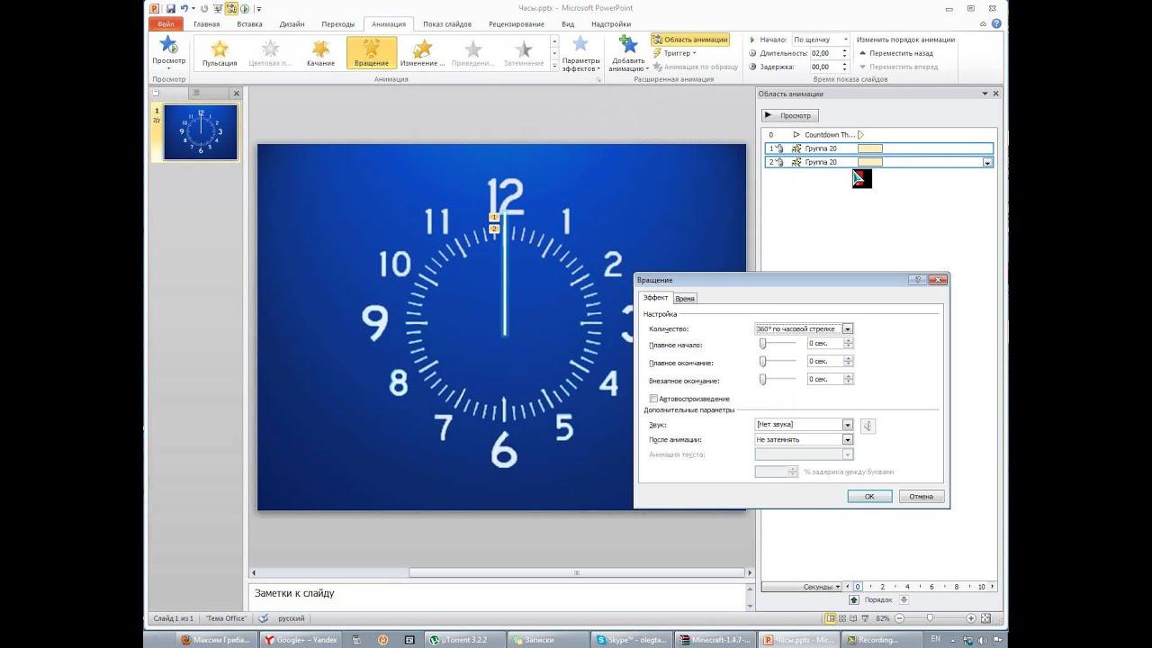 Часовые стрелки анимация 11 фотография