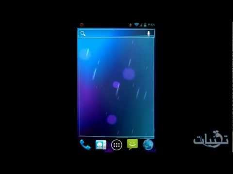 نظرة سريعة علي روم Cyanogenmod 9 Android 4.0.4 للهاتف Galaxy S II