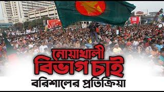 নোয়াখালী বিভাগ চাই | বরিশালের প্রতিক্রিয়া দেখলে অবাক হবেন | Noakhali Bivag Chai new video
