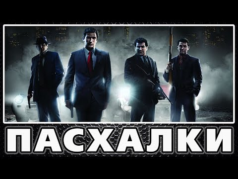 Пасхалки в Mafia 2 [Easter Eggs]
