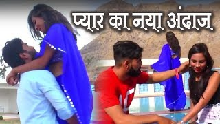 Cute Love Story - प्यार का नया अंदाज - Funny Romantic Short Film 2018 - HD Video