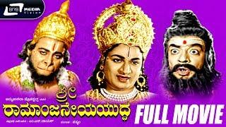 Sri Ramanjaneya Yuddha | Dr Rajkumar, Udaya Kumar