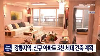 투/강릉, 신규 아파트 3천 세대 건축 계획