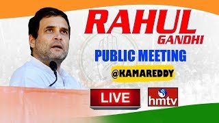 T Congress Public Meeting In Kamareddy | #RahulGandhi | T Congress LIVE | hmtv