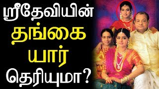 Do you know Sridevi's Sister?