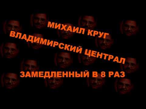 Михаил Круг - Владимирский Централ [Замедленный в 8 Раз]