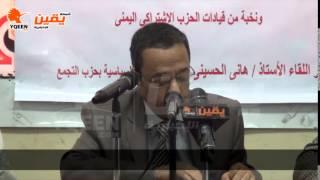 يقين   حزب التجمع ندوة بعنوان اصلراع في اليمن ماذ ولماذا والي اين