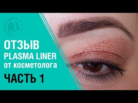 Plasma Liner отзыв Косметолога (Часть 1)