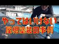 屋根塗装で雨漏りにつながる危険性   横浜塗装職人