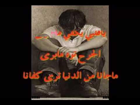Bala 7ub Bala Waja3 Galab