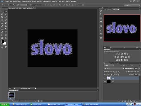 как создать неоновый текст в фотошопе