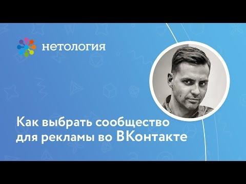 Как выбрать сообщество для рекламы во ВКонтакте