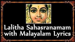 Dhanyam - Goddess Lalitha Devi Songs - Lalitha Sahasranamam with Malayalam lyrics