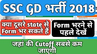 SSC GD Constable 2018, कहां से भरे Form सबसे कम Cutoff के लिए,फार्म भरने से पहले कराएं Registration