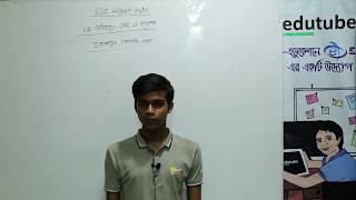 Download SSC Higher Math , Chapter 1,সেট ও ফাংশন,ফাংশনের ডোমেইন ও রেঞ্জ Part10 3Gp Mp4