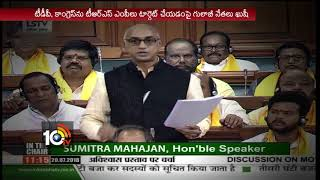 ఆంధ్రాలో కలిపిన 7 మండలాలు మాకే ఇవ్వండి : TRS MPs Demand In Parliament