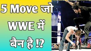 Top 5 MOVES जो WWE Ring में Banned हैं ! [wwe Hindi khabar]