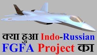 "क्या हुआ Indo-Russian 5th Gen Fighter Jet Project ""FGFA"" का? जानिए सब कुछ विस्तार से"
