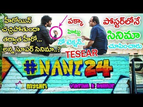 Nani 24 Movie First Look Teaser   Nani New Movie   #Nani24   Tollywood News   #VikramKKumar   TTM