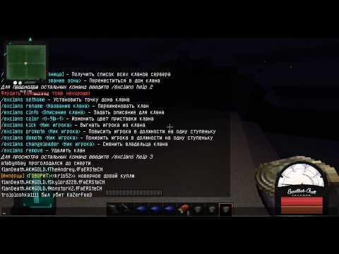 Как создать клан на сервере экскалибур