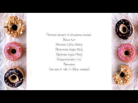 Диетические пончики без сахара и масла 134ккал ⁄ Быстрый пп рецепт