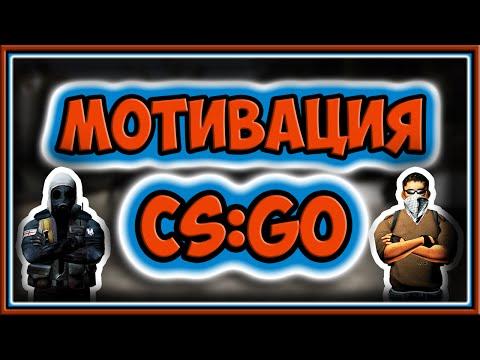 МОТИВАЦИЯ В CS GO - Эпичный КАМБЭК (Motivation 2016)