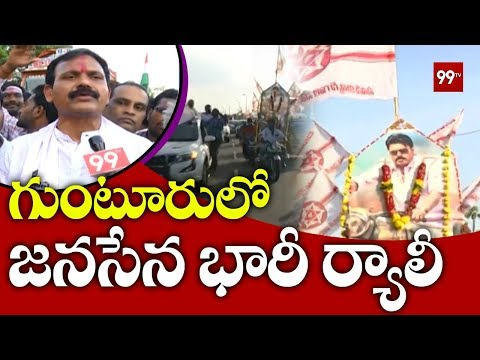 Janasena Leaders and Activists Huge Rally at Koppuravuru in Guntur | 99TV Telugu
