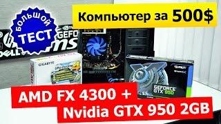 GTX 950 (Palit StormX) и AMD FX-4300: Созданы друг для друга! Тест в 6 играх!