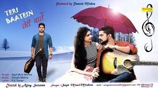 Teri Baatein : A Loving Song Of Sapt Muni Mishra,PS Tomar,Pooja Chaudhary,Dinesh Mishra | Hindi Song
