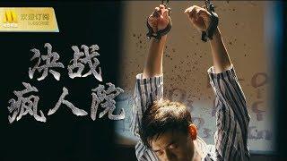 【1080P Full Movie】《决战疯人院/Lost my brain-I am happy 》两条线索引出一个惊天秘密 神探兄弟联手破案( 曹磊 / 尹智玄 主演)