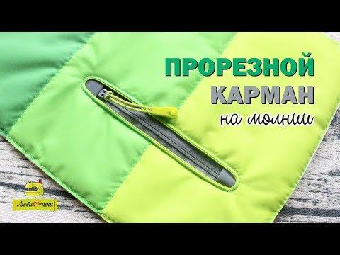 Как сделать прорезной карман на молнии в куртке/Любимчики
