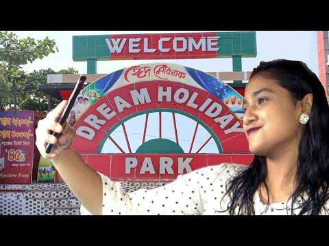 Dream Holiday Park Water World, Narsingdi.    ড্রিম হলিডে পার্ক, নরসিংদী    ভ্রমণ গাইড    বিনোদন   