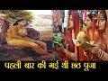 जानें बिहार में छठ पूजा की शुरुआत किसने की थी | Who started Chhath Pooja in Bihar…?