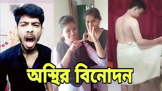Non-srop comedy musically in bangla|new tiktok funny videos|bangla funny video 2018 by hasir Raja