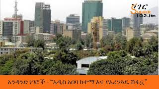Sheger Andand Negeroch - Addis Ababa and its green cover ""