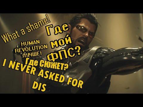 Deus Ex: Mankind Divided - БОЖЕСТВЕННАЯ ХРЕНОТА! //Обзор игры, баги, приколы Deus Ex