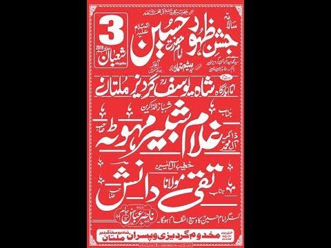 Live Jashan 3 Shaban 2019 I ImamBargah Shah Yousaf Gardaiz Multan