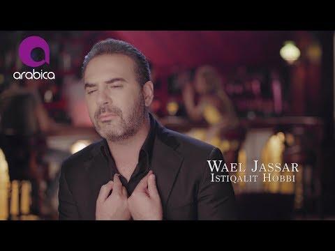 وائل جسار - إستقالة حبي  ٢٠١٧ | Wael Jassar - Istiqalit hobbi 2017