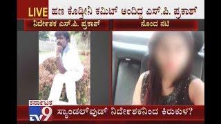 #Metoo: Sandalwood Aspiring Actress Accuses Director SP Prakash For Sexual Harassment